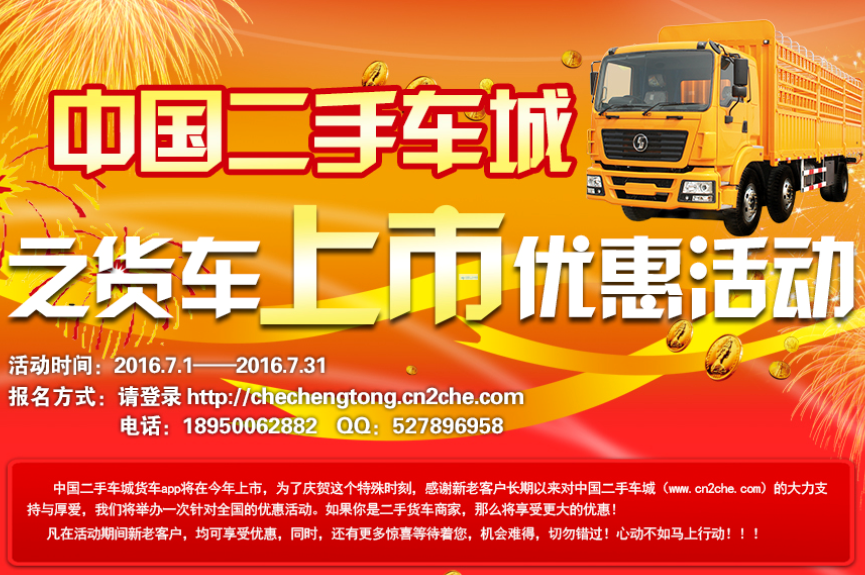 """中国二手车城之货车""""上市""""优惠活动"""