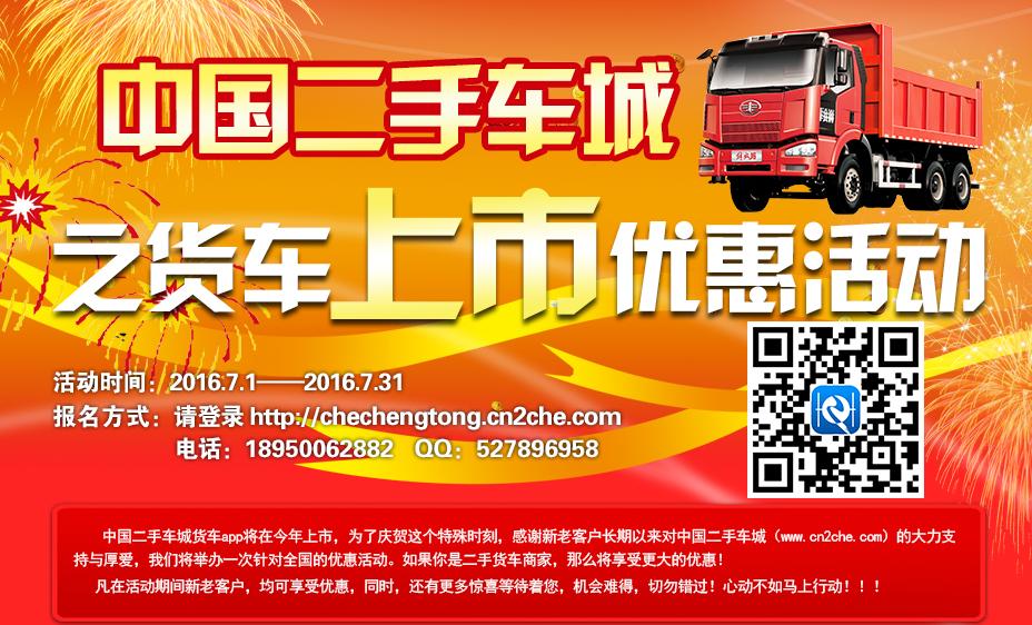 """中国二手车城之货车APP终于""""上市""""参与活动,奖品多多"""