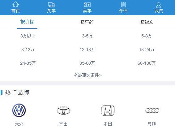 中国二手车城移动端页面上线 提高用户手机体验