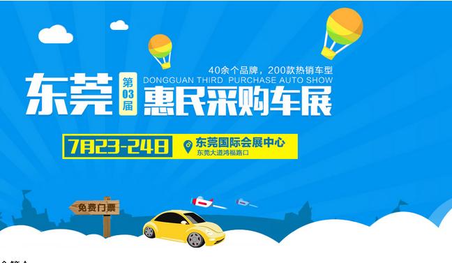 2016第三届东莞惠民采购车展将于第29周本周末开幕
