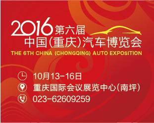 2016第六届中国(重庆)汽车博览会10月13日盛大开幕