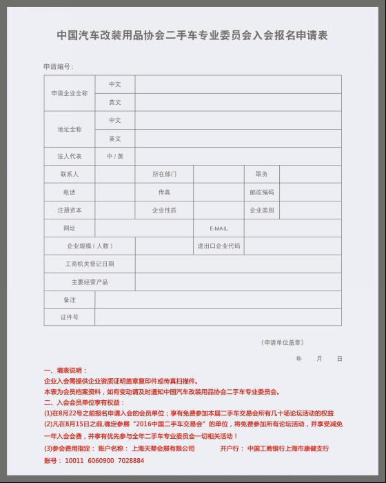 中汽改协二手车专业委员会会员招募