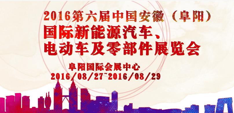 2016中国(阜阳)新能源汽车及电动车展览会交通指南