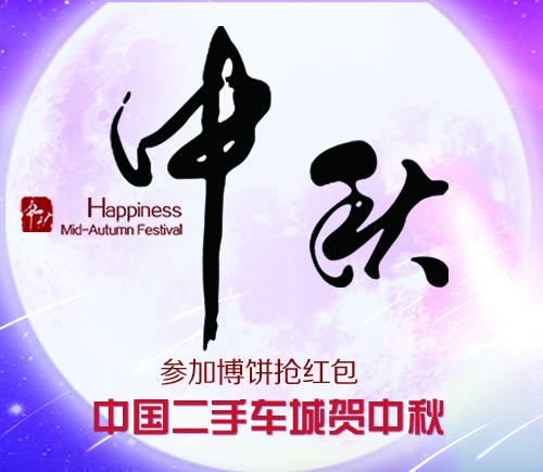 尊享中秋盛宴 中国二手车城中秋博饼活动规则介绍