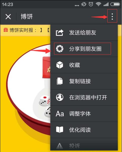 中国二手车城2016中秋博饼活动参加方式介绍