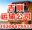 吉顺运输公司
