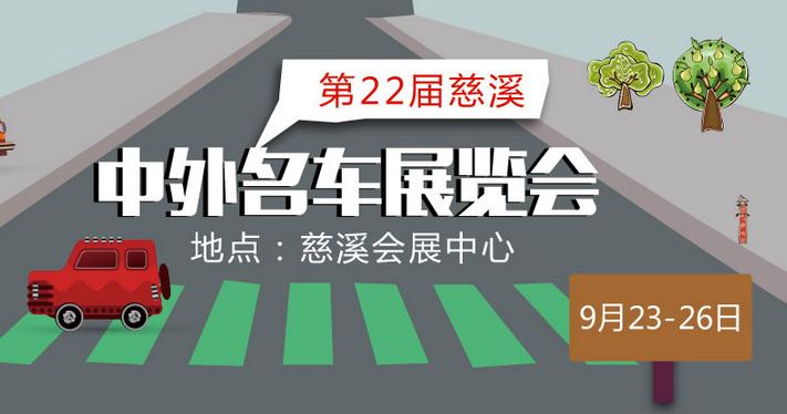 第22届慈溪中外名车展览会即将23号开幕