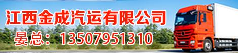 江西省瑞州金成汽运有限公司二手车交易网广告