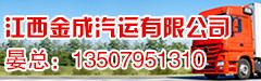 江西省瑞州金成汽运有限公司
