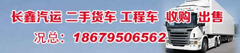 长鑫汽运有限公司二手车交易网广告