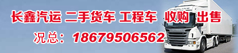 长鑫二手车交易网广告