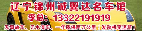 锦州诚翼达名车会馆二手车交易网广告