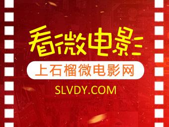 石榴微电影 中国微电影网站