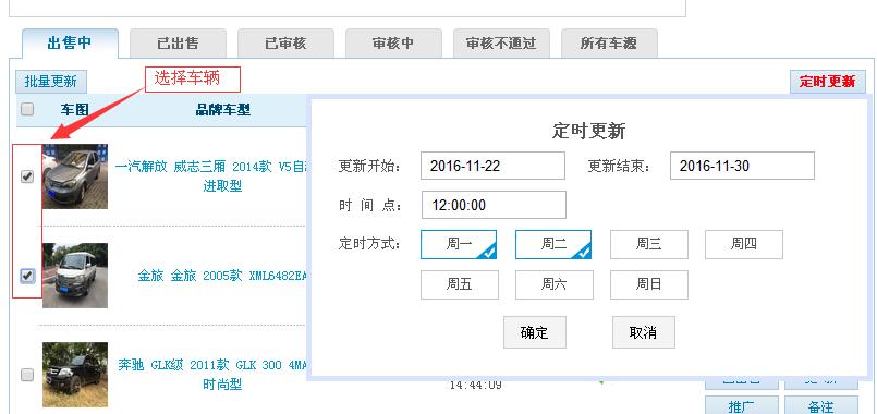中国二手车城新版定时更新功能上线 教大家如何使用