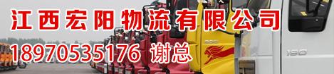 江西宏阳物流有限公司二手车交易网广告