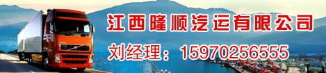 江西隆顺汽运公司二手车交易网广告