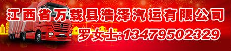 浩泽汽运有限公司二手车交易网广告