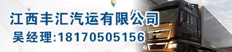 江西省高安市丰汇汽运有限公司二手车交易网广告
