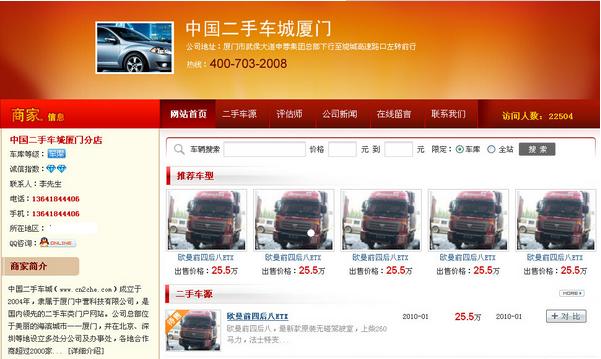 开通中国二手车城车库 增加多个汽车销售渠道