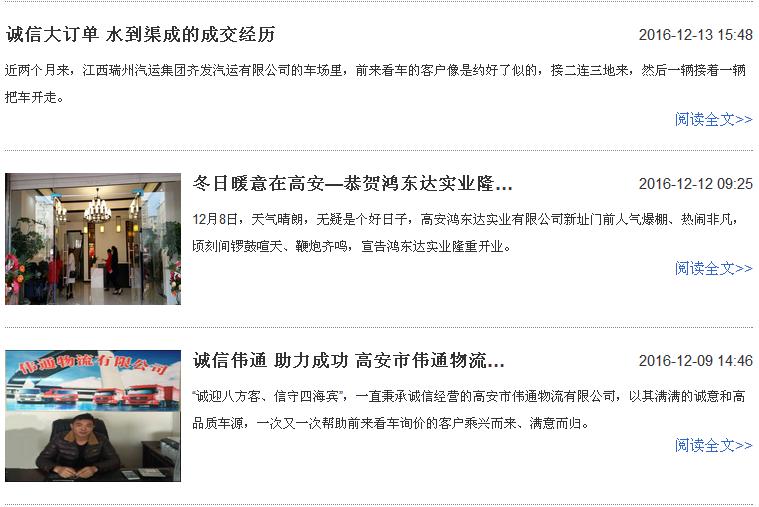 写宣传文章 中国二手车城提高会员的知名度