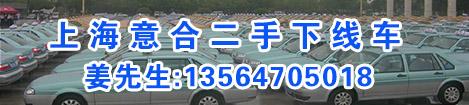 上海意合二手车二手车交易网广告