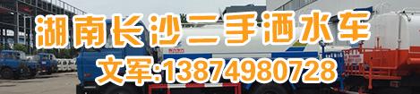 长沙洒水车二手车交易网广告