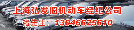 上海宏发二手车交易网广告