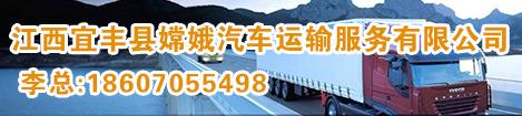 嫦娥二手车交易网广告