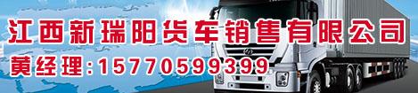 江西新瑞阳汽运有限公司二手车交易网广告