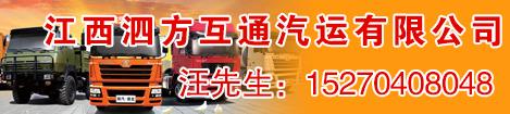 泗方二手车交易网广告