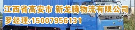 新龙腾二手车交易网广告