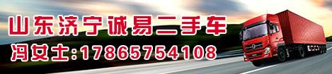 济宁诚意二手车交易网广告