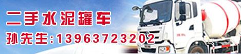 水泥罐车二手车交易网广告