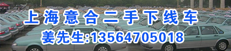上海意合二手车交易网广告