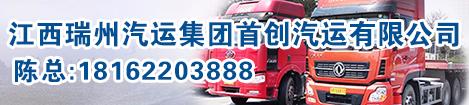 江西首创二手车交易网广告