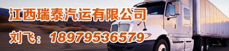 瑞泰二手车交易网广告