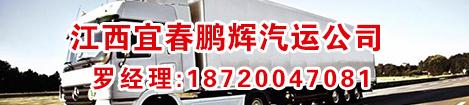 鹏辉汽运二手车交易网广告