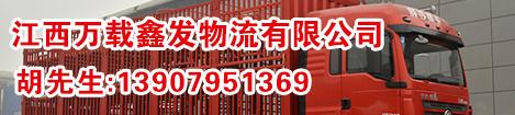 万载鑫发二手车交易网广告