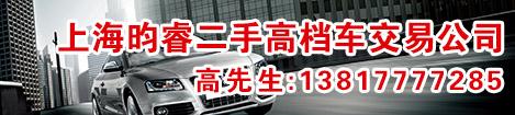 昀睿二手车交易网广告