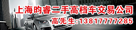 上海昀睿二手车交易网广告