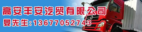 丰安二手车交易网广告