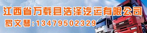 浩泽二手车交易网广告