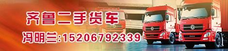 齐鲁二手车交易网广告