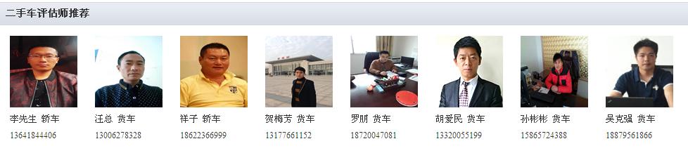 中国二手车城有详细的<a href='http://www.cn2che.com/pinggu/' target='_blank'>二手车评估</a>内容