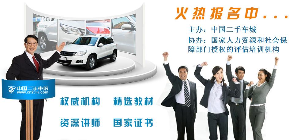 中国二手车城有详细的二手车评估内容