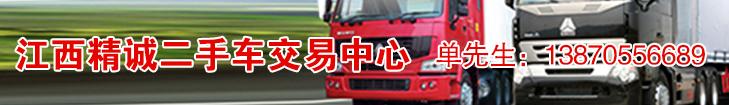 精诚二手车交易网广告
