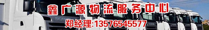 鑫广源二手车交易网广告