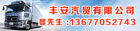 高安丰安汽贸有限公司二手车交易网广告