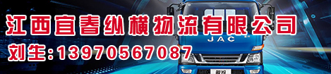 江西宜春纵横物流有限公司二手车交易网广告