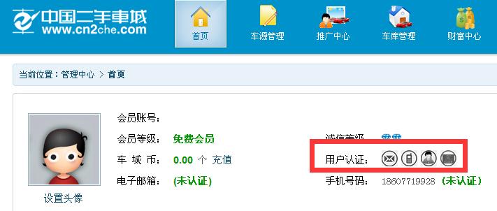 中国二手车城信息认证的作用有什么?